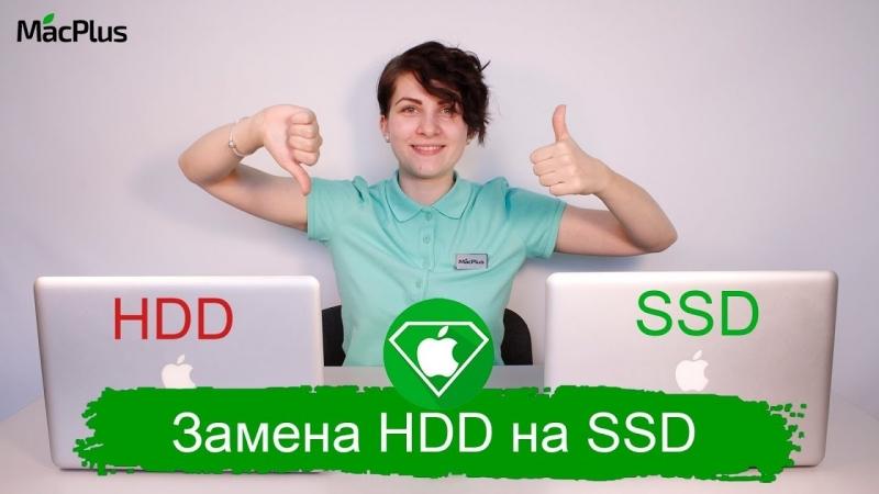 Зачем нужна замена HDD на SSD в iMac и MacBook