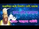 Bangla waz ramadan delwar hossain saidi waz bangla islamic jalsa tafsir bangla quran bd waz mahfil