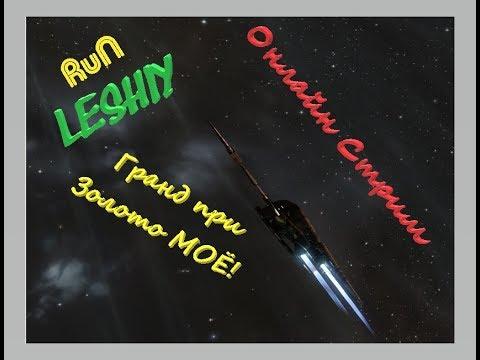 Онлайн Стрим Eve Online Леший Победил в Гранд-При смотрим Награды.