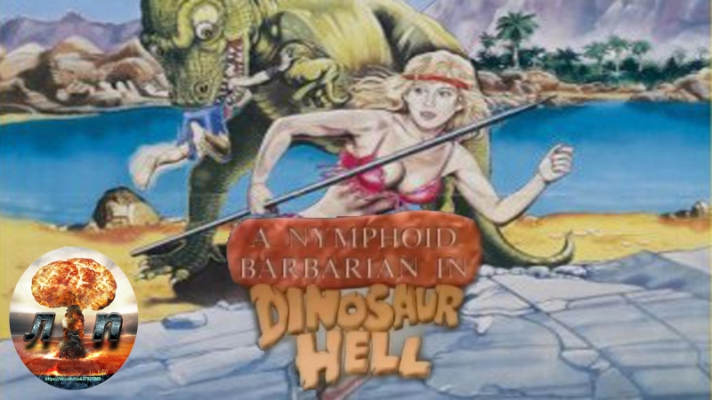 ☠ Дикарка-нимфоманка в аду у динозавров / A Nymphoid Barbarian in Dinosaur Hell (1990)