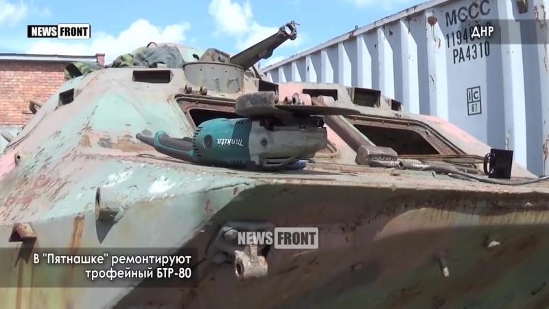 В Пятнашке ремонтируют трофейный БТР-80