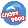 Спорт 2000