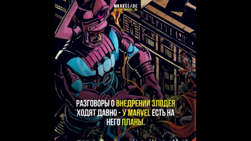 Галактус в киновселенной Marvel