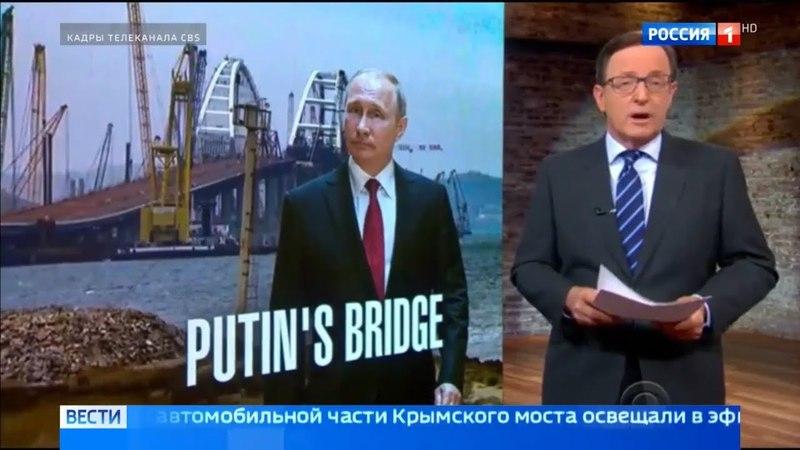 СРОЧНО! ПЕРВАЯ реакция США, Европы и Украины на открытие Крымского моста!