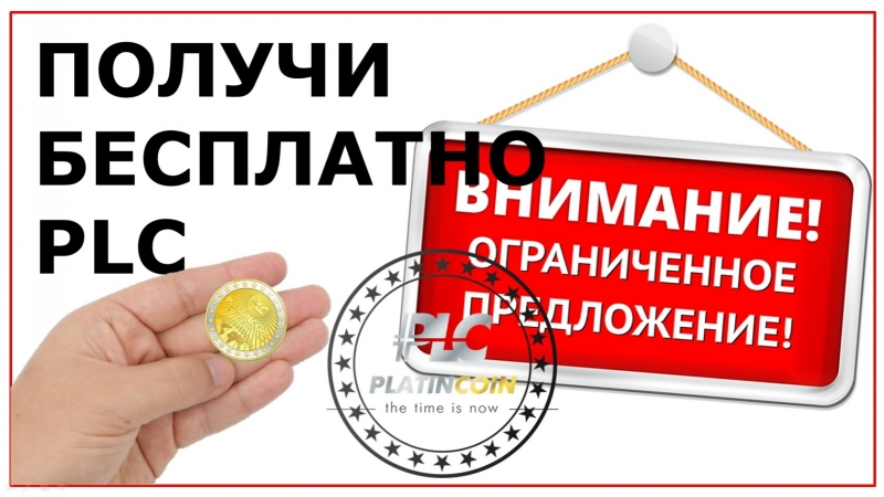 PlatinCoin Платинкойн Получи бесплатно PLC