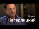 Борис Кагарлицкий о пенсионной реформе, кризисе левого движения и классовом сознании. По-живому
