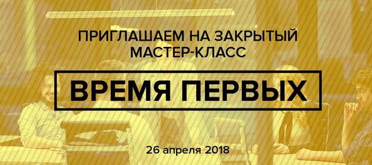 """Приглашаем на мастер-класс """"Время первых"""", 26 апреля 2018 г."""