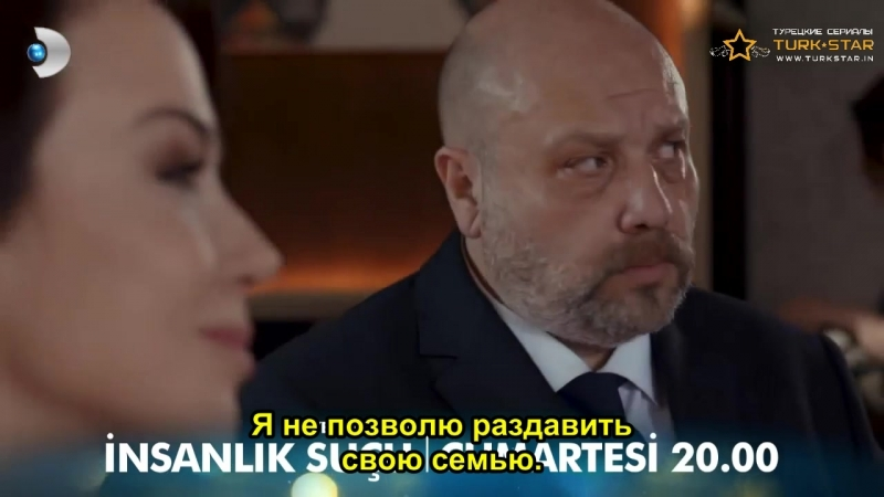 İnsanlık Suçu / Человеческая вина 1-ый фраг к 4-ой серии. (русские субтитры)