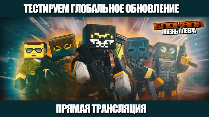 Blockade 3D - CLOSER BETA TEST (Смотрим геймплей)