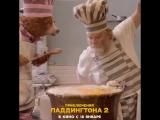 ПРИКЛЮЧЕНИЯ ПАДДИНГТОНА 2 - Во все медведяжкие