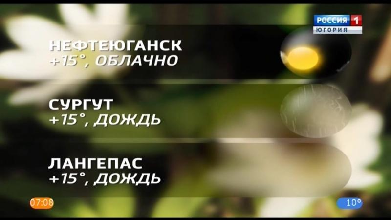 Утро Вести Югория ГТРК Югория (13.06.2018) в 7:07