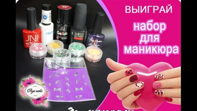 Набор для маникюра от Магазина косметики и материалов для ногтей Роза небес, ТЦ Платина