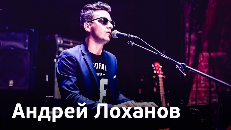 Андрей Лоханов | Финалист Битвы Вокалистов Школы Рока 2018