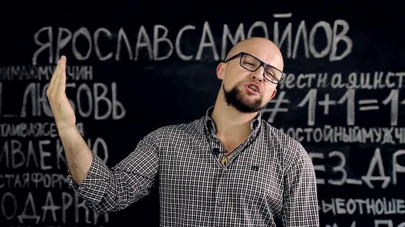 Почему мужчина задирает нос؟ Ответы на вопросы ¦ Ярослав Самойлов » Freewka.com - Смотреть онлайн в хорощем качестве
