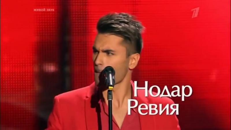 Голос 2 Нодар Ревия - Kiss