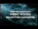 Komandir schastlivoy Schuki Glavnaya muzykalnaya tema 1