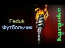 Feduk - Футбольчик OST Околофутбола караоке