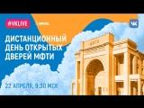 Дистанционный День открытых дверей МФТИ