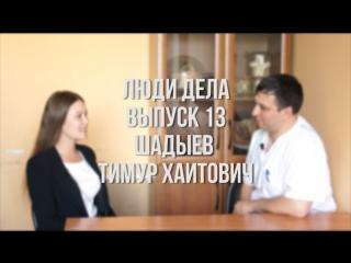 FMMtv | Люди дела. Выпуск 13. Шадыев Т.Х.