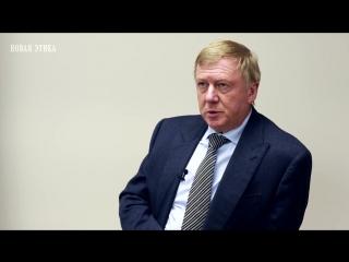 Интервью с Анатолием Чубайсом: риски и вызовы нового мира