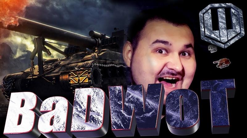BaD WoT 1: Артиллерия (Пилотный выпуск)