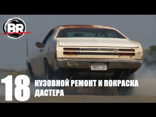 Roadkill Garage [by Andy_S] Эпизод 18 - Кузовной ремонт и покраска Дастера