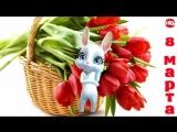 8 марта Оригинальное поздравление маме с праздником от Зайки Zoobe