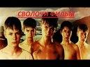 СВОЛОЧИ русский военный боевик,драма,трилер фильм 2006