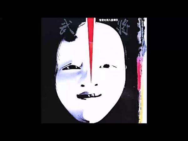 Mitsuaki Kanno - Busho [FULL ALBUM]