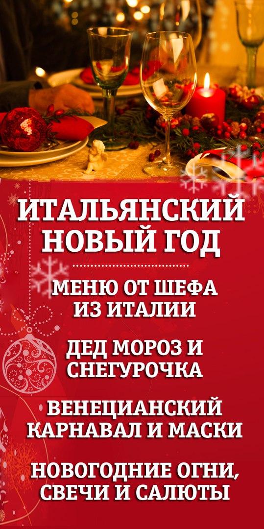 Афиша Калуга Новогодние вечера в новом кафе Villagio