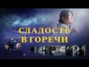 Христианский фильм - Бог со мной «Сладость в горечи»