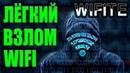 100% Как взломать Любой WiFi? WPA, WPA2, WEP | wifite | Как защититься? | UnderMind