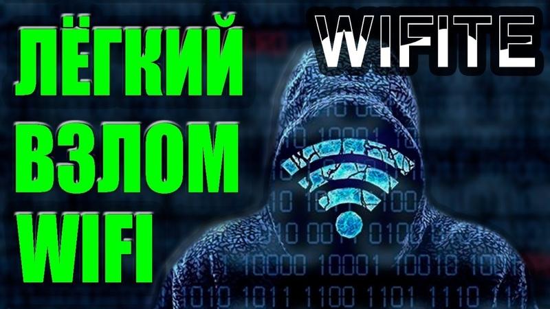{100%} Как взломать Любой WiFi? WPA, WPA2, WEP | wifite | Как защититься? | UnderMind
