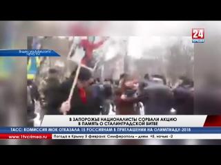 В Запорожье националисты забросали мясом участников акции в память о Сталинградской битве Ничего святого. В Запорожье националис