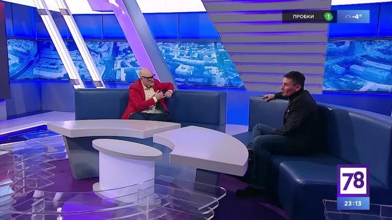 Максимилиан Лапин и Дмитрий Жвания, Гримёрка, 78, 18 февраля 2018