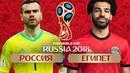 РОССИЯ vs ЕГИПЕТ - ГРУППА А - ЧЕМПИОНАТ МИРА 2018 РЕЖИМ FIFA
