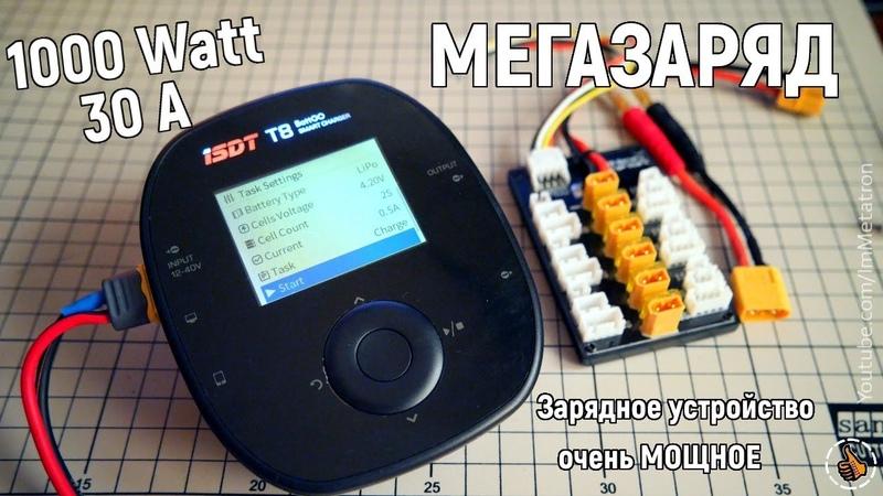 ISDT T8 1000W 30A - МОЩНОЕ Зарядное устройство