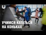 Как научиться кататься на коньках. Мастер-класс