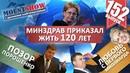 Минздрав приказал жить 120 лет Дякула и пустой зал У россиян нашли свободные деньги MS 152