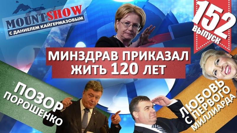 Минздрав приказал жить 120 лет Дякула и пустой зал У россиян нашли свободные деньги. MS 152