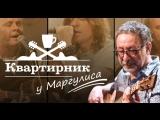 Квартирник НТВ у Маргулиса - Группа