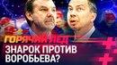 Знарок подставил Воробьева на чемпионате мира?