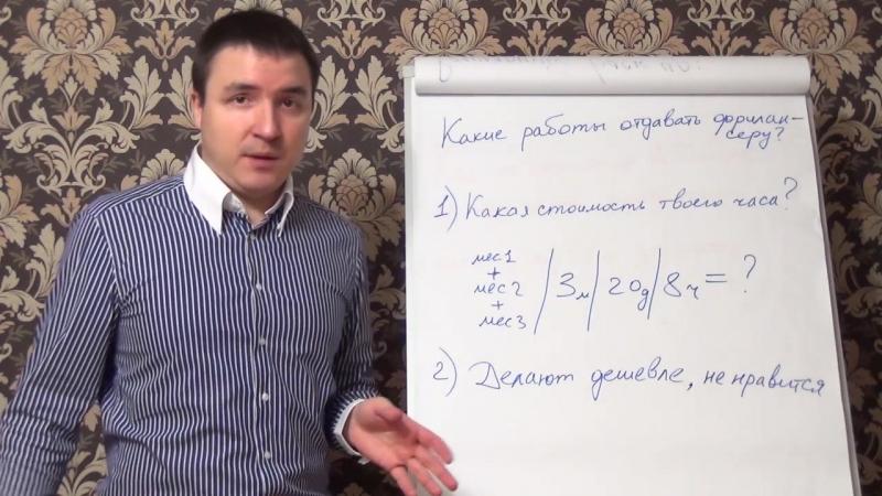 Евгений Гришечкин — Как делегировать фрилансерам
