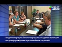 В администрации Лесного прошло заседание комиссии по предупреждению чрезвычайных ситуаций