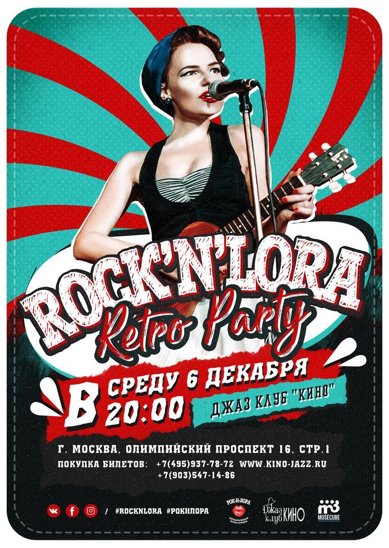 "06.12 Rock'n'Lora в Джаз-клубе ""Кино"""