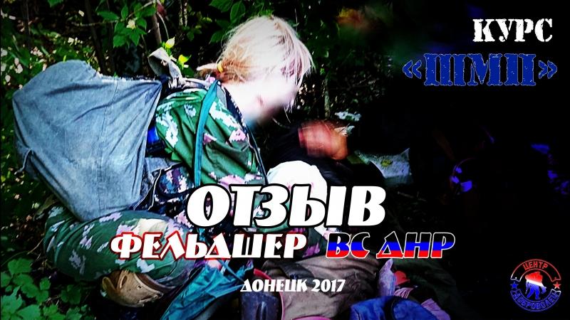 ОТЗЫВ | ФЕЛЬДШЕР ВС ДНР | ДОНЕЦК | КУРС Ш.М.П