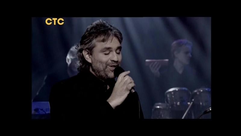 Andrea Bocelli Christina Aguilera — Somos Novios (СТС)