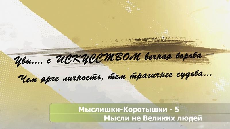 Мыслишки-коротышки - 6 Автор видео и музыки - Александр Травин