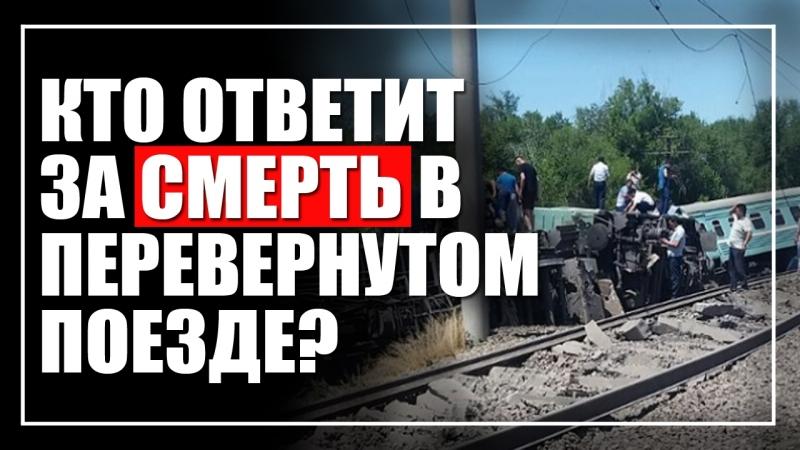 Кто ответит за смерть ребенка в поезде Астана - Алматы