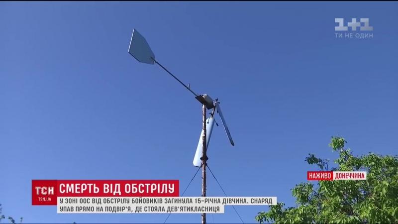 15-річна дівчинка загинула від артилерійського обстрілу бойовиків на Донеччині